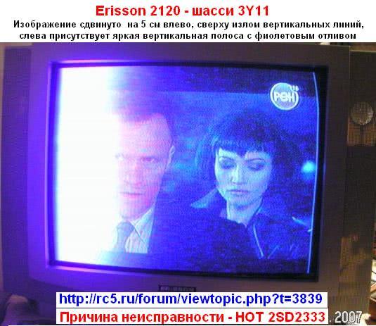 erisson_3839_377.jpg