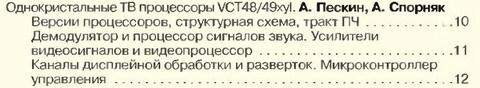 vct48_49_xyl_561.jpg