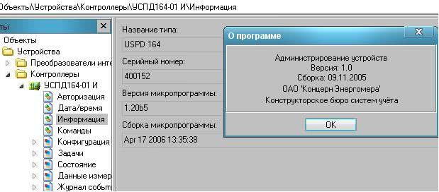 admintool1__154.jpg