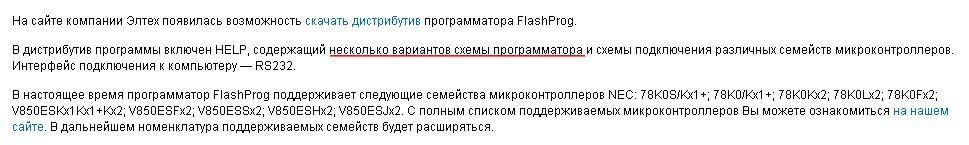 flashprog_134.jpg